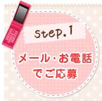 Step.1 メール・お電話でご対応