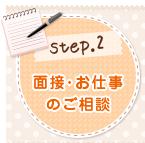 Step.2 面接・お仕事のご相談