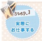 Step.3 実際にお仕事をする