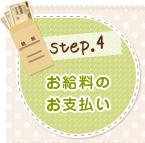 Step.4 お給料のお支払